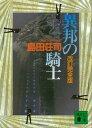 改訂完全版 異邦の騎士【電子書籍】[ 島田荘司 ]