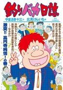 釣りバカ日誌(96)