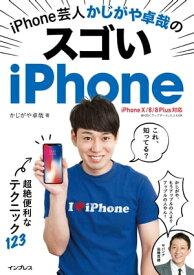 iPhone芸人かじがや卓哉のスゴいiPhone 超絶便利なテクニック123 iPhone X/8/8 Plus対応【電子書籍】[ かじがや卓哉 ]