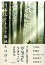 日本人にとって聖地とは何か【電子書籍】[ 内田樹 ]