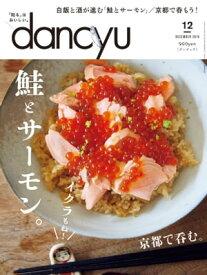 dancyu (ダンチュウ) 2019年 12月号 [雑誌]【電子書籍】[ dancyu編集部 ]