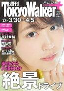週刊 東京ウォーカー+ 2017年No.13 (3月29日発行)