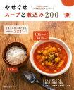 やせぐせスープと煮込み200【電子書籍】