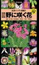野に咲く花 増補改定版【電子書籍】