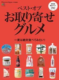 Discover Japan_FOOD ベスト・オブ・お取り寄せグルメ【電子書籍】