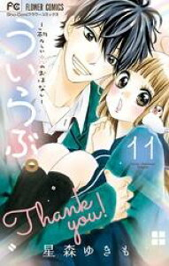 ういらぶ。ー初々しい恋のおはなしー(11) (フラワーコミックス)