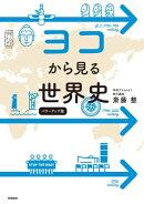 ヨコから見る世界史 パワーアップ版
