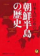 日本人のための朝鮮半島の歴史