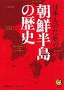 日本人のための朝鮮半島の歴史【電子書籍】[ 国際時事アナリスツ ]