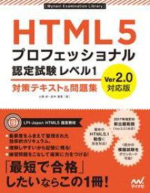 HTML5プロフェッショナル認定試験 レベル1 対策テキスト&問題集 Ver2.0対応版【電子書籍】[ 大藤 幹 ]