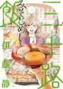 三十路飯(3)【電子書籍】[ 伊藤静 ]