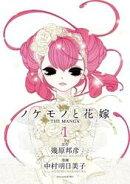 ノケモノと花嫁 THE MANGA (1)