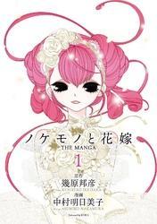 ノケモノと花嫁 THE MANGA (1)【電子書籍】[ 幾原邦彦 ]