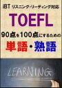 TOEFL iBT90点を100点にするための単語・熟語(リーディング・リスニング対応)リストDL付【電子書籍】[ 語学研究会 ]