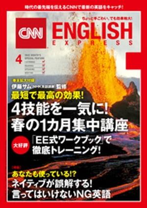 [音声DL付き]CNN ENGLISH EXPRESS 2018年4月号【電子書籍】[ CNN English Express ]