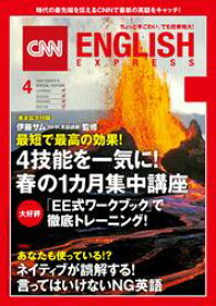 [音声DL付き]CNN ENGLISH EXPRESS 2018年4月号【電子書籍】[ CNN English Express ]