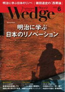 Wedge 2018年6月号