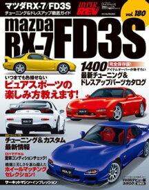 ハイパーレブ Vol.180 マツダ RX-7/FD3S【電子書籍】[ 三栄書房 ]