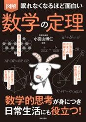 眠れなくなるほど面白い 図解 数学の定理
