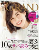 美的GRAND (ビテキグラン) Vol.2