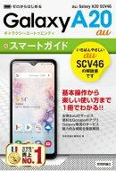 ゼロからはじめる au Galaxy A20 SCV46 スマートガイド
