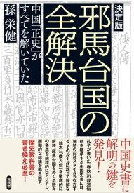 【決定版】邪馬台国の全解決 中国「正史」がすべてを解いていた【電子書籍】[ 孫 栄健 ]