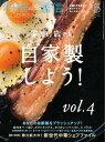 料理通信 2017年5月号【電子書籍】