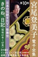 宮尾登美子 電子全集10『きのね/日記(昭和41年〜47年)』