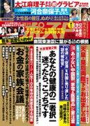 週刊ポスト 2019年 1月18日・25日号