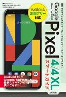 ゼロからはじめる Google Pixel 4/4 XL スマートガイド