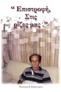""""""" Επιστροφ?, Στι? ρ?ζε? μα? .''【電子書籍】[ Yiannis S. Saroukos ]"""