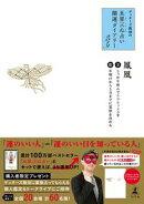 ゲッターズ飯田の五星三心占い 開運ダイアリー2019 金/銀の鳳凰