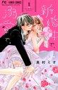 新婚中で、溺愛で。(1)【電子書籍】[ 真村ミオ ]