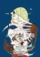ノケモノと花嫁 THE MANGA (5) 【通常版】