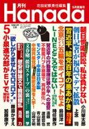 月刊Hanada2021年5月号