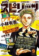 月刊!スピリッツ 2017年9月号(2017年7月27日発売)