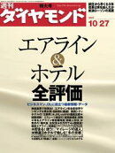 週刊ダイヤモンド 07年10月27日号