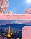Das Erste Japanische Lesebuch für Anfänger