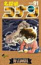名探偵コナン(91)【電子書籍】[ 青山剛昌 ]