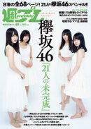 週プレ No.49 12月3日号