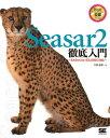 Seasar2徹底入門 SAStruts/S2JDBC 対応【電子書籍】[ 竹添直樹 ]