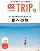 OZmagazine TRIP 2020年夏号