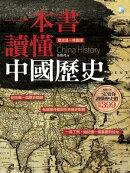 一本書讀懂中國?史