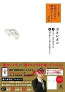 ゲッターズ飯田の五星三心占い 開運ダイアリー2019 金/銀のカメレオン