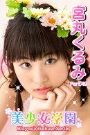 美少女学園 宮丸くるみ Part.49