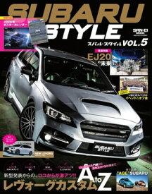 自動車誌MOOK SUBARU STYLE Vol.5【電子書籍】[ 三栄 ]
