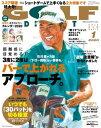 ゴルフダイジェスト 2020年1月号【電子書籍】