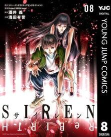 SIREN ReBIRTH 8【電子書籍】[ ソニー・インタラクティブエンタテインメント ]