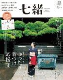 七緒 vol.52ー (プレジデントムック)