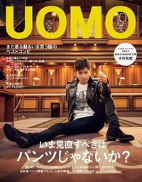 UOMO 2021年10月号【無料試し読み版】